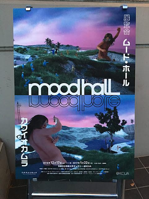 カワイオカムラ「ムード・ホール」