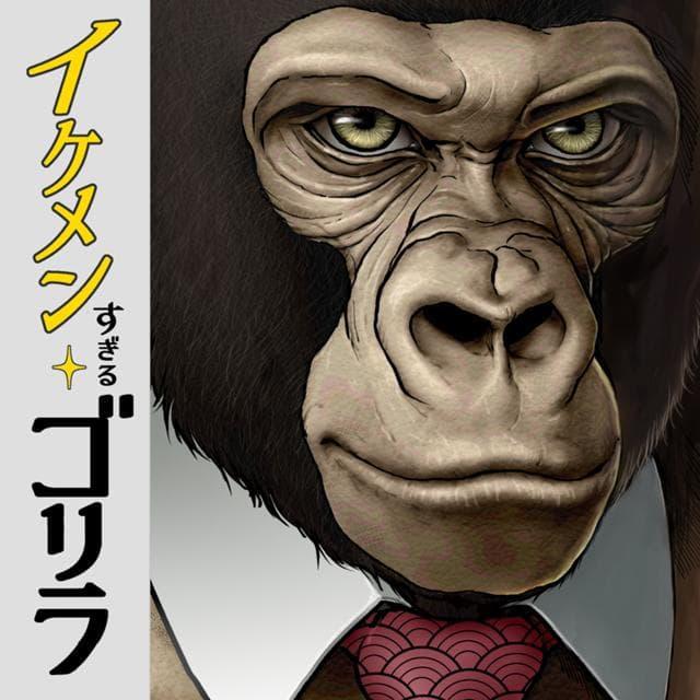 Ikemen Sugiru Gorilla