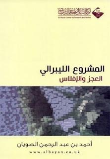 تحميل كتاب المشروع الليبرالي - العجز والإفلاس pdf - أحمد الصويان