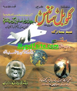 Global Science February 1998