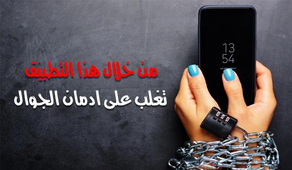 افضل الطرق للتخلص من ادمان الجوال تطبيق NoPhone