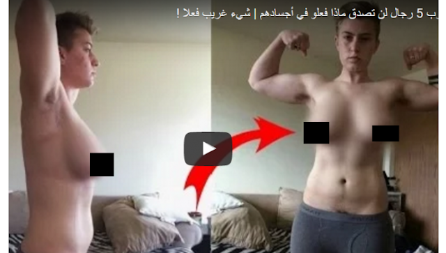 """بالفيديو أغرب 5 رجال لن تصدق ماذا فعلوا في أجسادهم! فيديو """"مقز"""" لرجال لا علاقة لهم بالرجولة.. للكبار فقط!"""