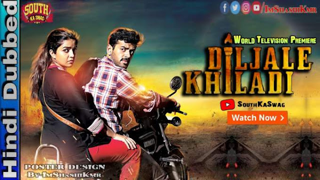 Thiri (Diljale Khiladi ) Hindi Dubbed Full Movie Download - Diljale Khiladi movie in Hindi Dubbed new movie watch movie online website Download