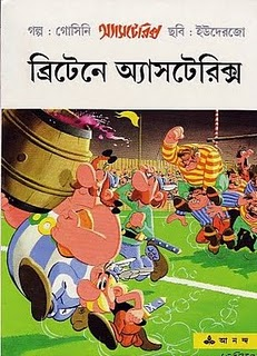 Pdf asterix in and bengali comics obelix