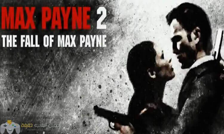 تحميل لعبة ماكس بين 2 Max payne للكمبيوتر من ميديا فاير بحجم 200 ميجا