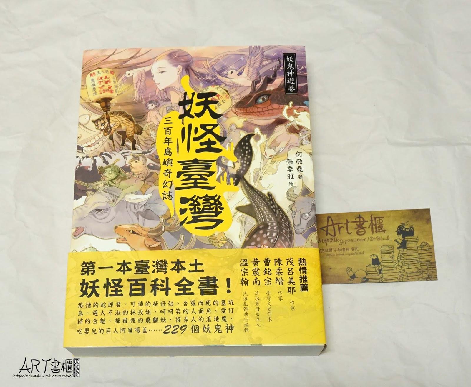 ART書櫃 Book Review: 妖怪臺灣:三百年島嶼奇幻誌‧妖鬼神遊卷