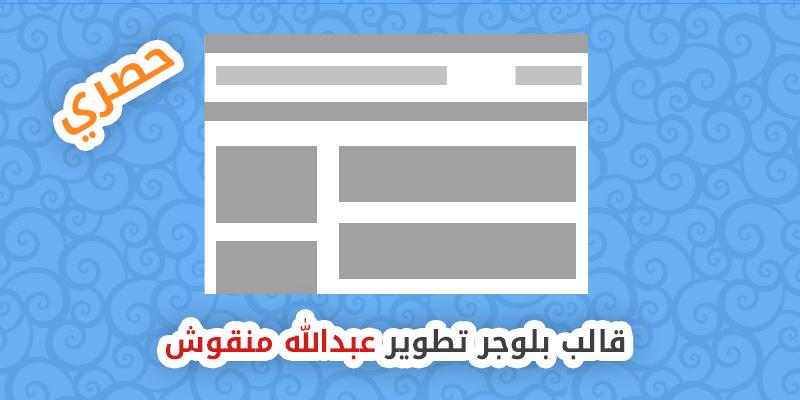 Template-Blogger-abduallah