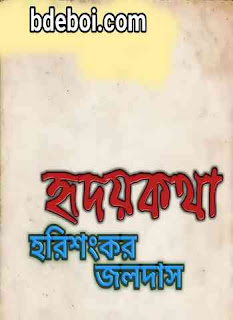 হৃদয়কথা - হরিশংকর জলদাস Hridoy Kotha by Horisongkor Joldash pdf