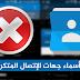 كيف تقوم بحذف اسماء جهات الاتصال المكرره في هاتفك وبنقره واحده !!