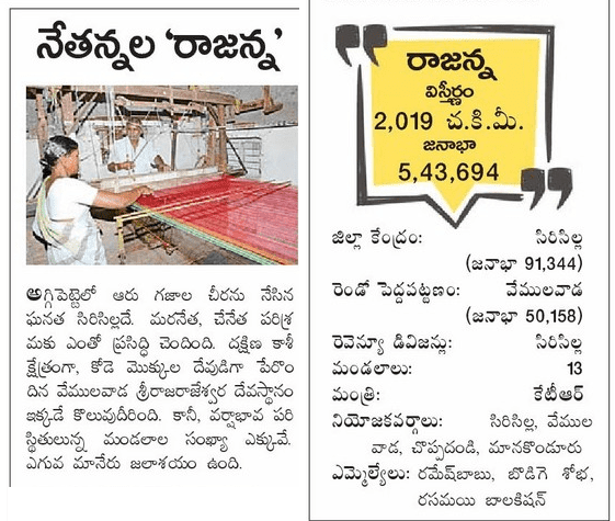 New Revenue Divisions, Mandals in Rajanna(Sircilla) District
