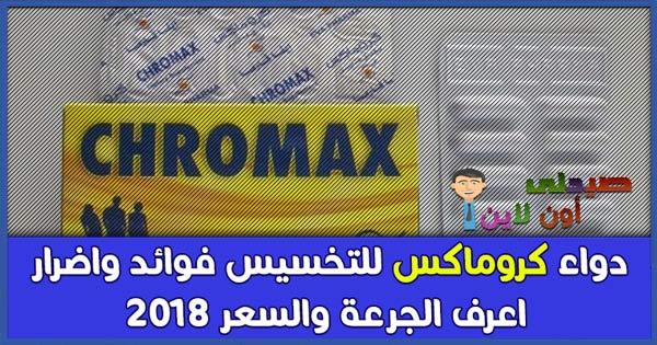 دواء كروماكس للتخسيس فوائد وأضرار أعرف الجرعة والسعر 2018 ملف شامل عن كبسولات Chromax