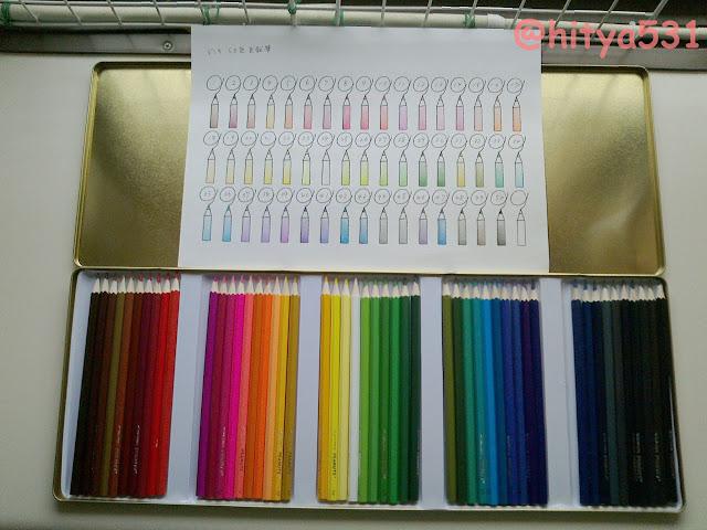 ドンキの50色色鉛筆と色見本