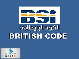 الكود البريطانى - British code pdf