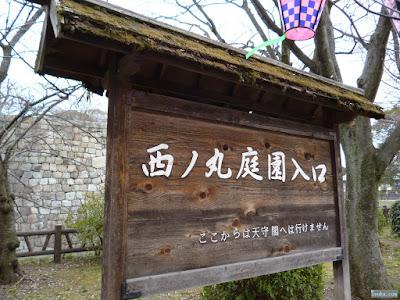 大阪城公園西ノ丸庭園入口
