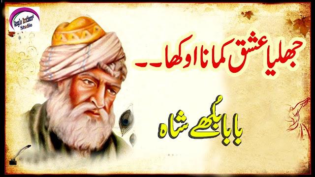 Baba Bulleh Shah Poetry 2019 (Best Punjabi Poetry) Sad Poetry | Urdu Poetry | Baba Bulleh Shah Kalam