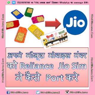 Can I Port in my existing mobile number to Jio? , jio sim card, port to jio, port to reliance jio, port, MNP, port jio 4g, port in reliance jio tricks, hindi tricks, port in India, reliance jio preview offer, MNP to jio,