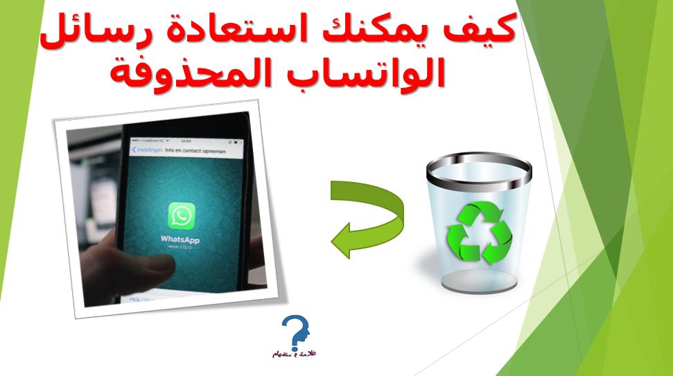 شرح طريقة استعادة الرسائل المحذوفة فى الواتساب watsapp