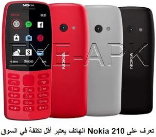 تعرف على Nokia 210 الهاتف يعتبر أقل تكلفة في السوق