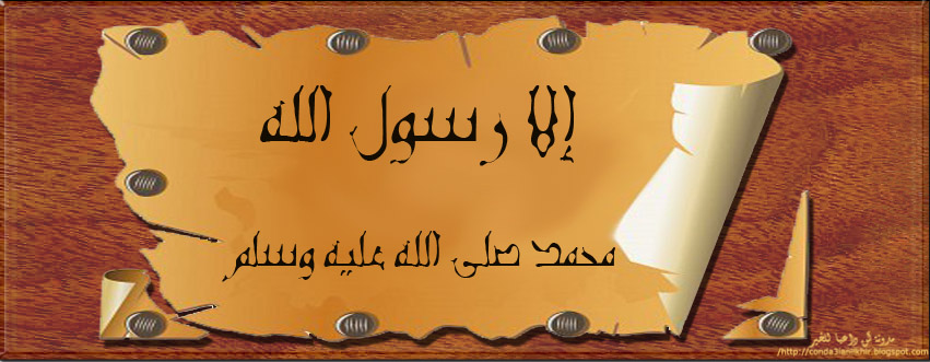 islamic facebook cover