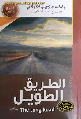 الطريق الطويل - نجيب الكيلاني (دار الصحوة) , pdf