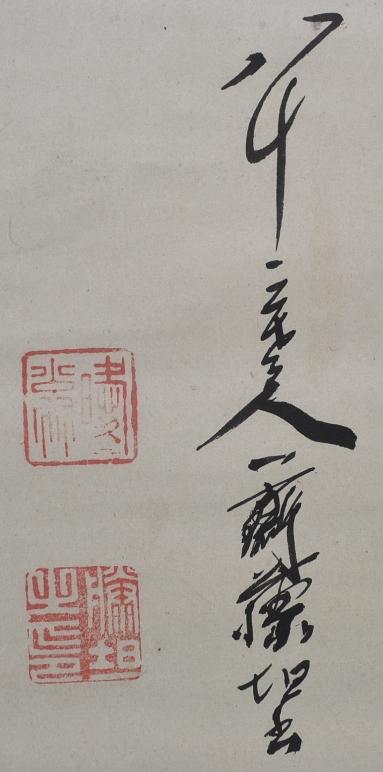 須弥山美術ブログ: 佐藤一斎の行書「寧静」横物軸