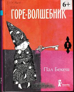 """Пал Бекеш """"Горе -волшебник""""."""