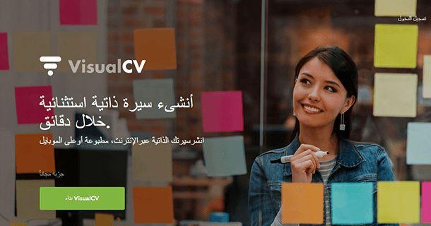 موقع VisualCV لإنشاء سيرة ذاتية باللغة العربية و الإنجليزية خلال دقائق