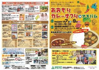 Aomori Curry Festival 2017 flyer front 平成29年あおもりカレーまつり チラシ表 Matsuri Aomori City Aspam 青森市 青森県観光物産館 アスパム