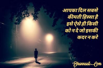 Udaasi bhare quotes