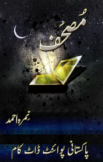 Mushaf Nimra Ahmad Most Famous Social Romantic Urdu Novel Free Download PDF