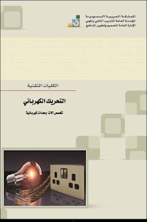 التحريك الكهربائي pdf