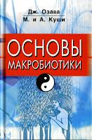Куши М., Куши А., Озава Дж. Основы макробиотики