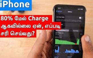 iPhone 80% மேல் Charge ஆகவில்லை ஏன், எப்படி சரி செய்வது?