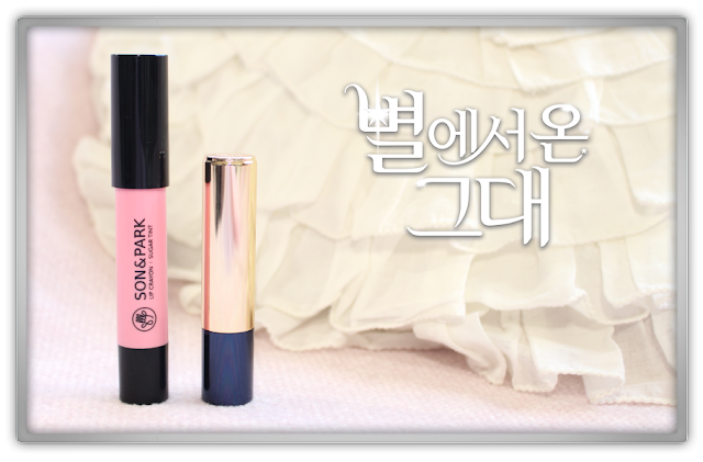 My Love From The Star Lips Son&Park lip crayon sugar tint 06 & IOPE Water Fit Lipstick 44 Byeoreseo on geudae beauty blog blogger kbeauty kdrama