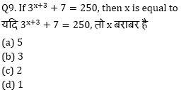 RRB NTPC Mathematics Quiz : 14th September_130.1