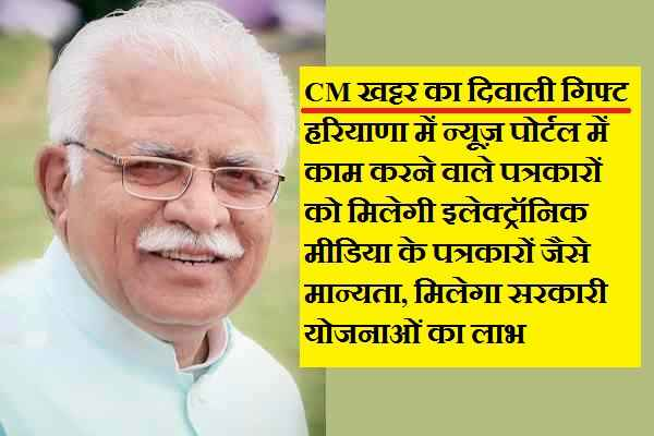 news-portals-in-haryana-will-get-accreditation-like-electronic-media