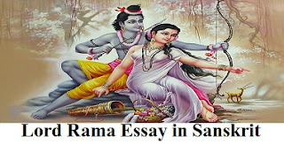 Lord Rama Essay in Sanskrit
