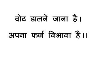 Matdata jagrukta slogan ; मतदाता जागरूकता स्लोगन डाउनलोड करें, voter awareness slogan click to download