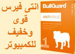 antivirus bull guard