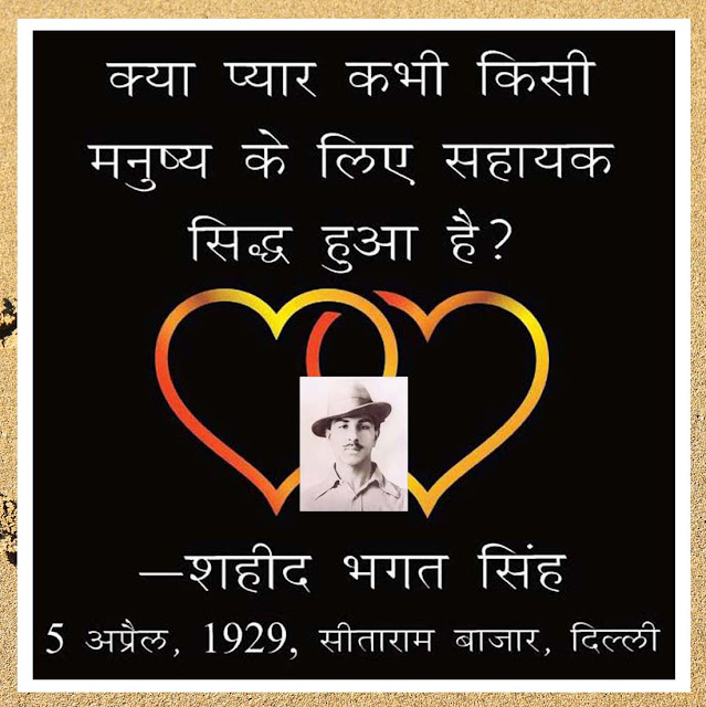 प्यार के बारे में क्या सोचते थे भगत सिंह?