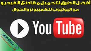 تحميل فيديو اليوتيوب,تحميل من يوتيوب للأندروي,برنامج تحميل فيديو للاندرويد,التحميل من اليوتيوب للاندرويد