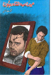 Main Abdul Qadir Hoon by Sarwat Nazir novel read online