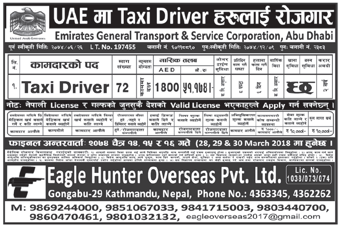 Jobs in UAE for Nepali, Salary Rs 51,174