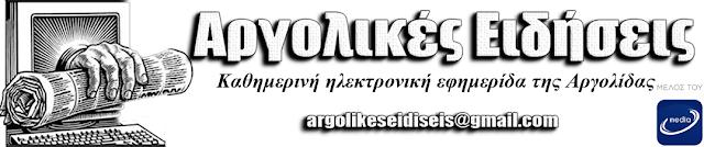 argolikeseidhseis.gr