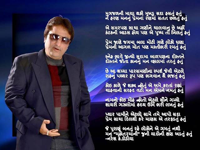 मृगजळनी माया थकी मुखडु सदा हसतुं हतुं Gujarati Gazal By Naresh K. Dodia