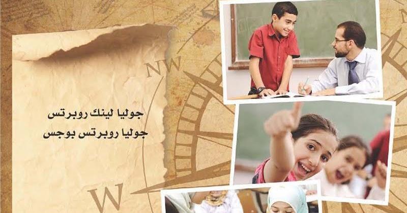 تحميل كتاب تربية الموهوبين والمتفوقين pdf