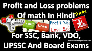 Important 8 Profit and loss problems with smart solution in Hindi