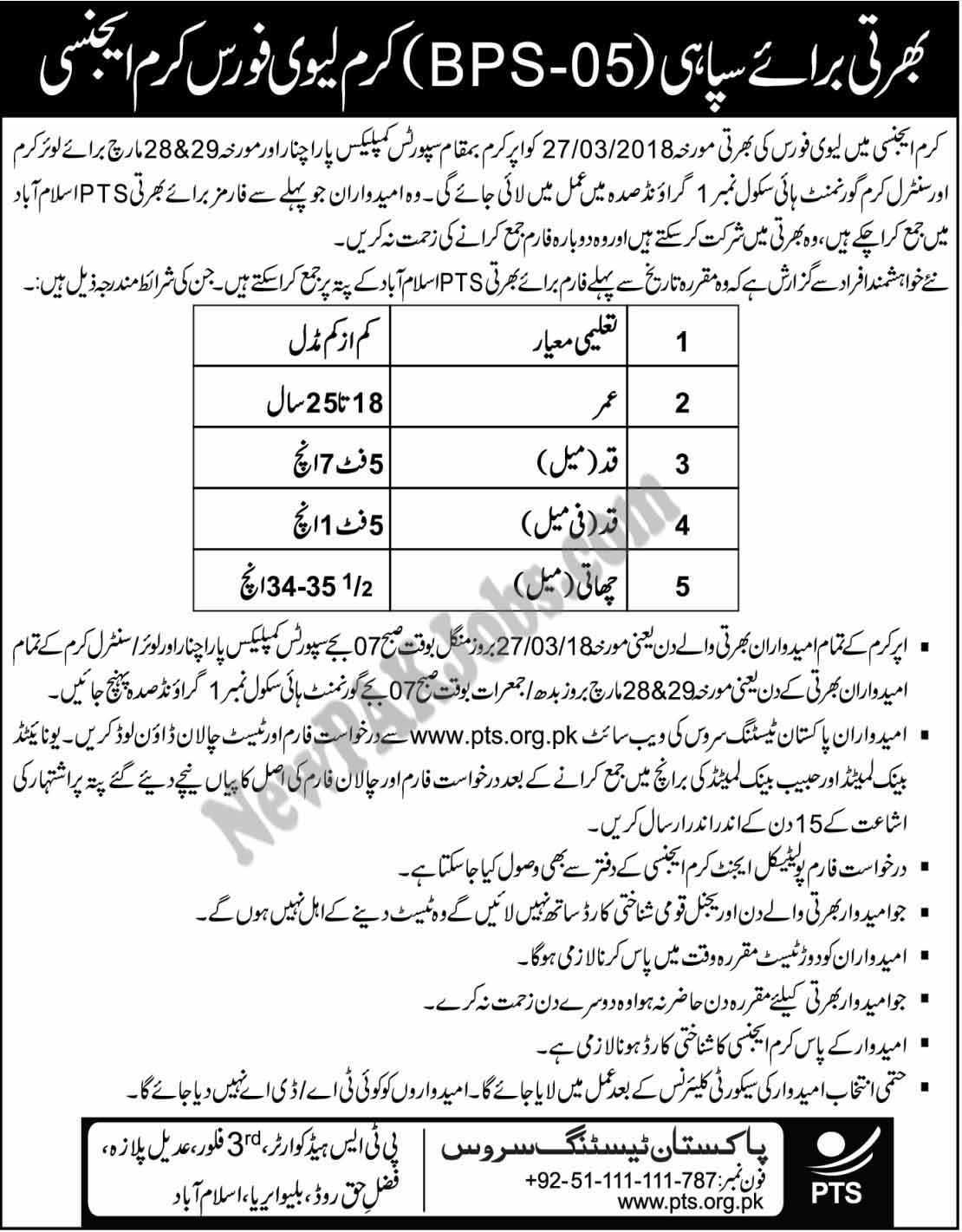 Latest 2018 PTS Jobs in Levies Forces Jobs In Kurram Agency Male and Female