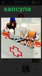 В медицинской аптечке капсулы с таблетками