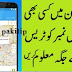 PAKToolKit App Download Check Details For FREE